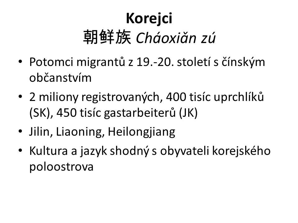 Korejci 朝鲜族 Cháoxiǎn zú