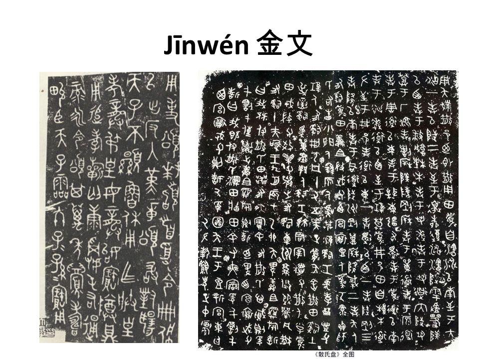 Jīnwén 金文