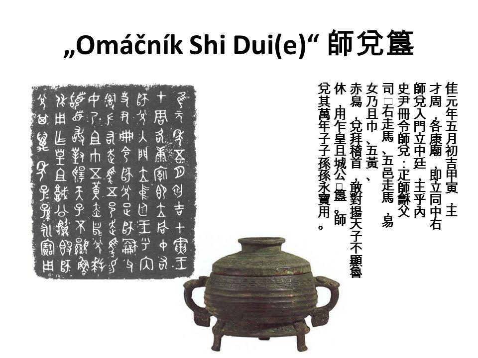 """Omáčník Shi Dui(e) 師兌簋"