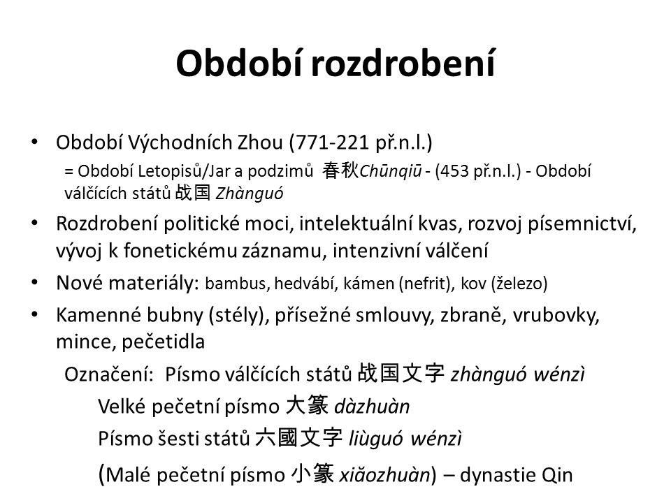 Období rozdrobení (Malé pečetní písmo 小篆 xiăozhuàn) – dynastie Qin