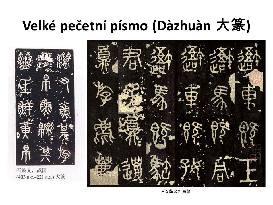 Velké pečetní písmo (Dàzhuàn 大篆)