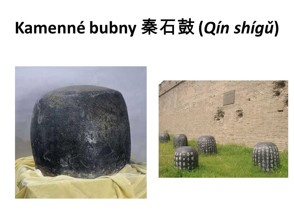 Kamenné bubny 秦石鼓 (Qín shígǔ)