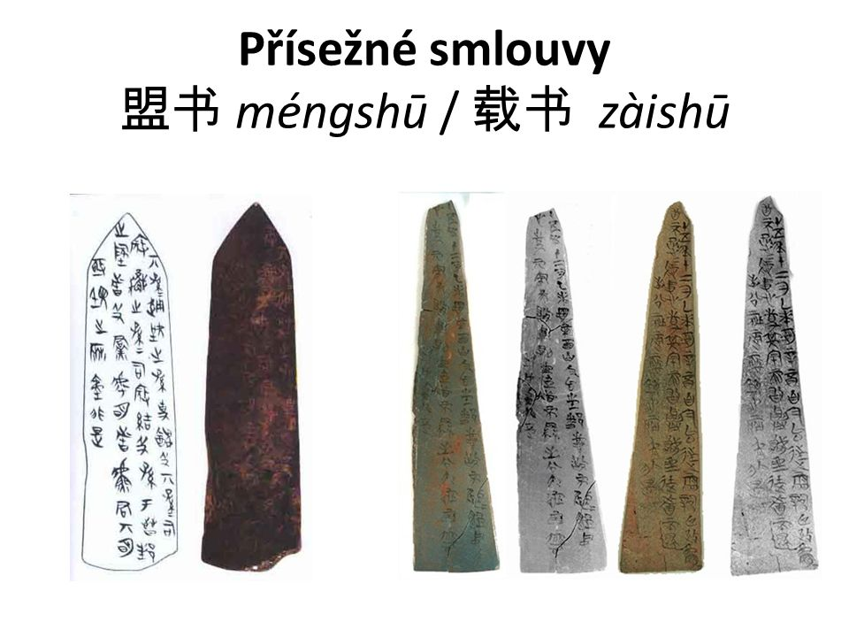 Přísežné smlouvy 盟书 méngshū / 载书 zàishū