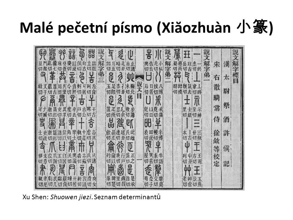 Malé pečetní písmo (Xiăozhuàn 小篆)
