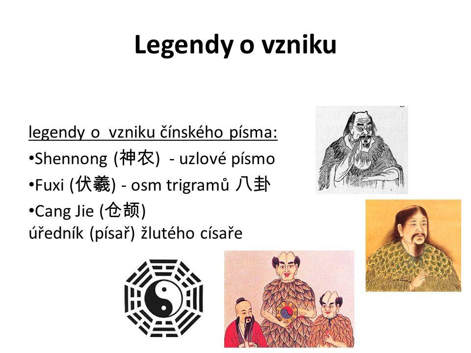 Legendy o vzniku Shennong (神农) - uzlové písmo