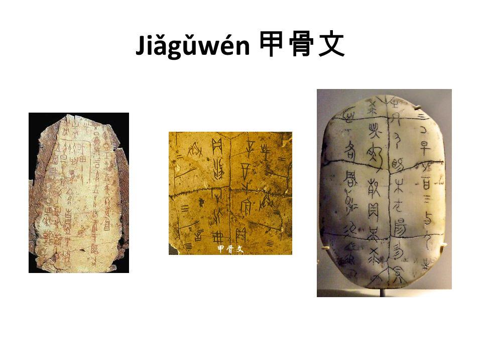 Jiǎgǔwén 甲骨文