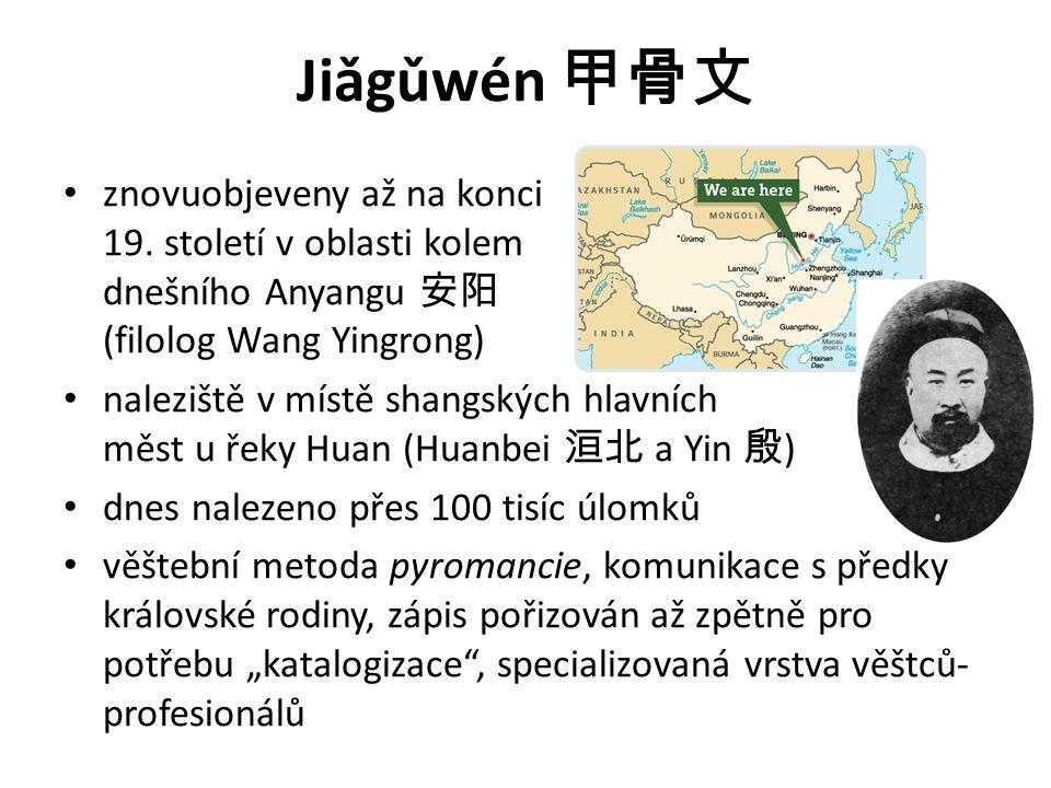 Jiǎgǔwén 甲骨文 znovuobjeveny až na konci 19. století v oblasti kolem dnešního Anyangu 安阳 (filolog Wang Yingrong)