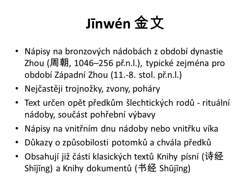 Jīnwén 金文 Nápisy na bronzových nádobách z období dynastie Zhou (周朝, 1046–256 př.n.l.), typické zejména pro období Západní Zhou (11.-8. stol. př.n.l.)