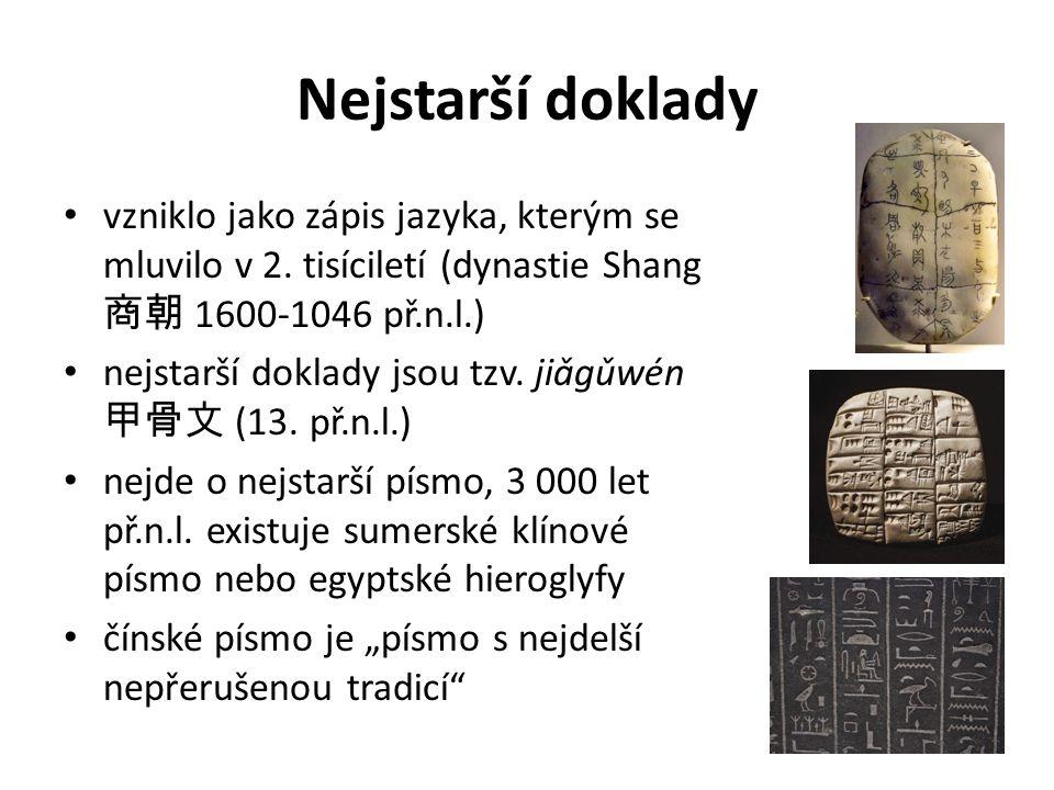 Nejstarší doklady vzniklo jako zápis jazyka, kterým se mluvilo v 2. tisíciletí (dynastie Shang 商朝 1600-1046 př.n.l.)
