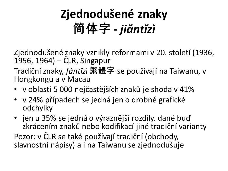 Zjednodušené znaky 简体字 - jiǎntǐzì