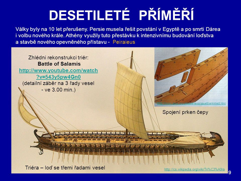 Battle of Salamis http://www.youtube.com/watch v=543y5pw4Gn0